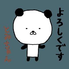 とみちゃん専用スタンプ(パンダ)