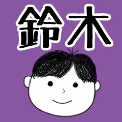 鈴木の専用スタンプ