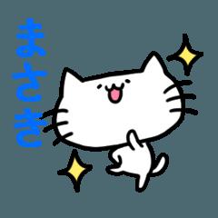 まさきスタンプ2(ネコくん)