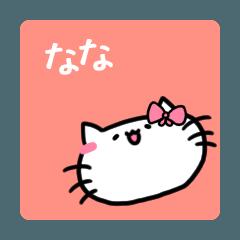 ななスタンプ1(ネコちゃん)