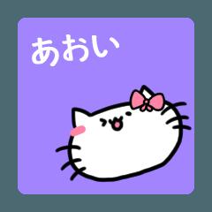 あおいスタンプ1(ネコちゃん)