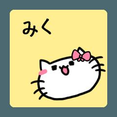 みくスタンプ1(ネコちゃん)