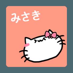 みさきスタンプ1(ネコちゃん)