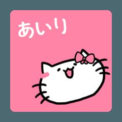 あいりスタンプ1(ネコちゃん)