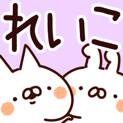 【れいこ】専用