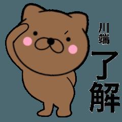【川端】が使う主婦が作ったデカ文字ネコ