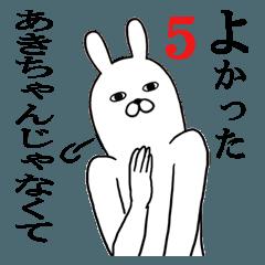 あきちゃんが使う面白名前スタンプ5