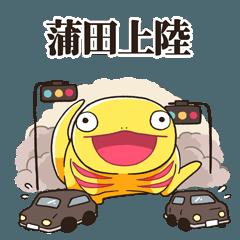 ゴジラ 第2形態 <蒲田上陸>