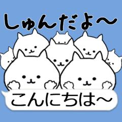 ◆◇ しゅん 専用 動くスタンプ ◇◆