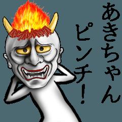 あきちゃん専用の面白い般若の名前スタンプ