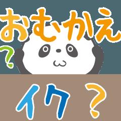 おむかえ行くよパンダ(家族の送迎連絡用)