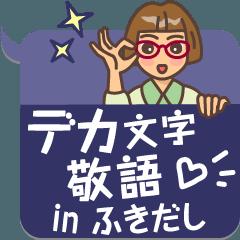 「デカ文字敬語in吹き出し」コレクション