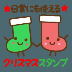 ❤️日常にも使える【クリスマス スタンプ】