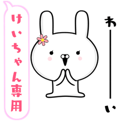 けい☆ケイちゃん専用の動く女子スタンプ