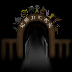 暗闇の動物園