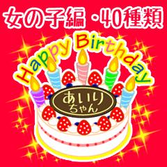 女の子編★お誕生日★ケーキでお祝い★毎年