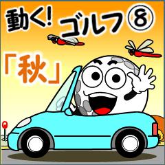 動く!ゴルフ8「秋」