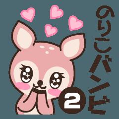 のりこバンビ 2