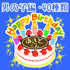 男の子編★お誕生日★ケーキでお祝い★毎年