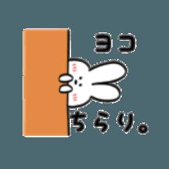 横山さん専用スタンプ(うさぎ)