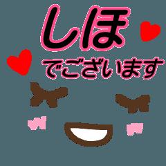【しほ】が使う顔文字スタンプ 敬語