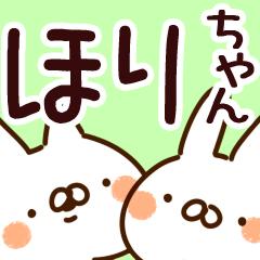 【ほりちゃん】専用