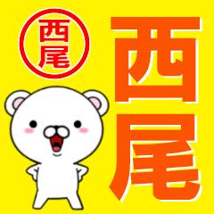超★西尾(にしお・ニシオ)なクマ
