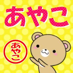 超★あやこ(アヤコ)なクマ