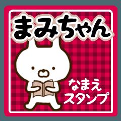 ★まみちゃん★の名前スタンプ