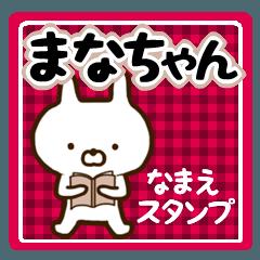 ★まなちゃん★の名前スタンプ
