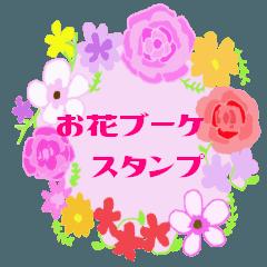 お花ブーケスタンプ