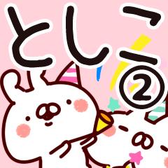 【としこ】専用2