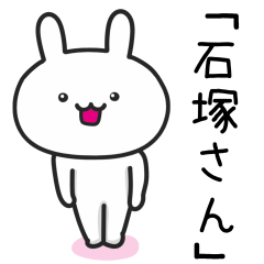 石塚(いしづか・いしずか)さんが使うウサギ