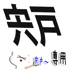 ★S級の宍戸さん★専用
