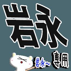 ★S級の岩永さん★専用