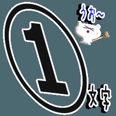 ★1文字系スタンプ★