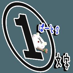 ★1文字系スタンプ2★