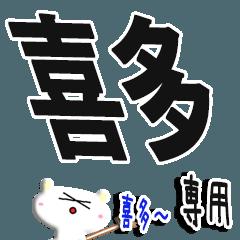 ★S級の喜多さん★専用