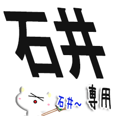 ★S級の石井さん★専用