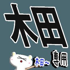 ★S級の木田さん★専用