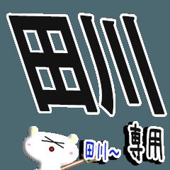 ★S級の田川さん★専用