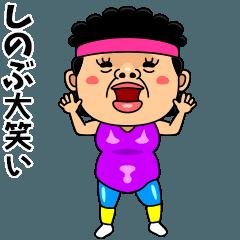 ダンシング★しのぶ★ 名前スタンプ