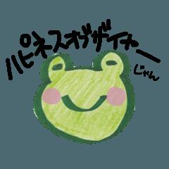 意味不明な言葉を叫ぶカエル