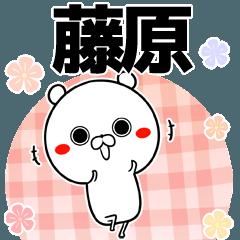 (40個入)藤原の元気な敬語入り名前スタンプ