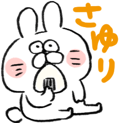 I am さゆり (うしゃぎver)