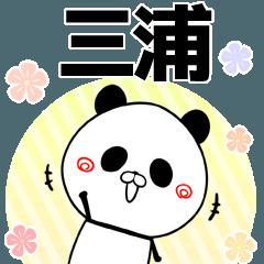 (40個入)三浦の元気な敬語入り名前スタンプ