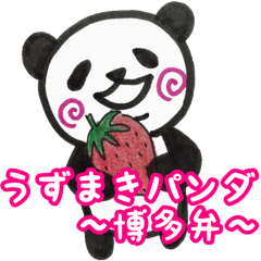 うずまきパンダ ~博多弁~