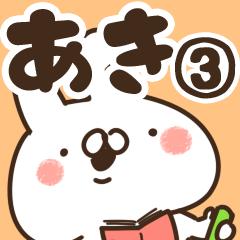 【あき】専用3