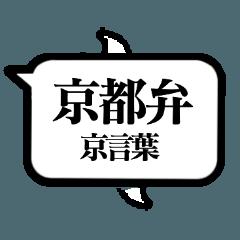 京都弁 京言葉