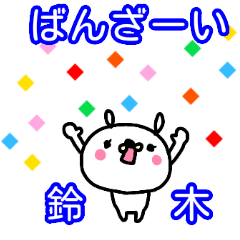 「すずき」(鈴木)名前スタンプ